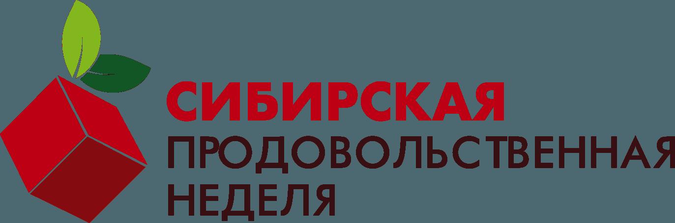 Сибирская продовольственная неделя